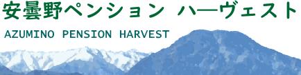 安曇野ペンションハーヴェスト【公式HP】